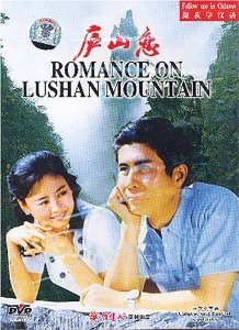 Romance of Lushan Mountain