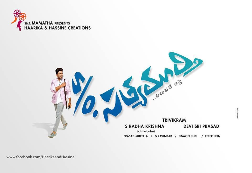 Trailer: S/o Satyamurthy | Telugu | Allu Arjun, Upendra, Samantha, Trivikram |