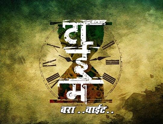 Trailer: Time Bara Vait | Marathi | Satish Rajwade, Bhushan Pradhan, Nidhi Oza |